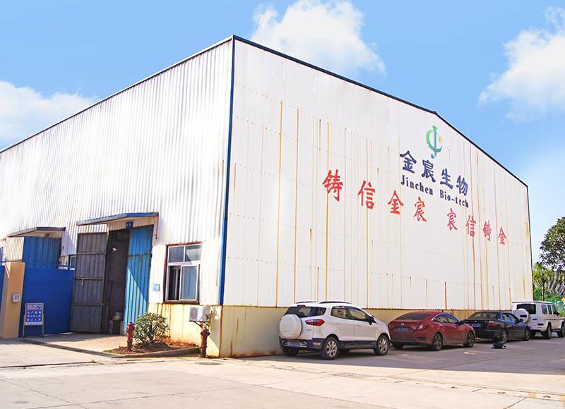宜都金宸生物科技有限公司磷系阻燃剂项目房建及厂区建设工程